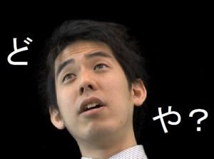 渋川 どや顔