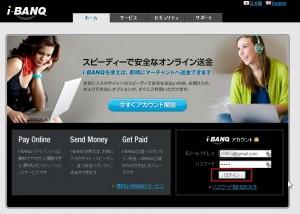 i-BANQで入金01