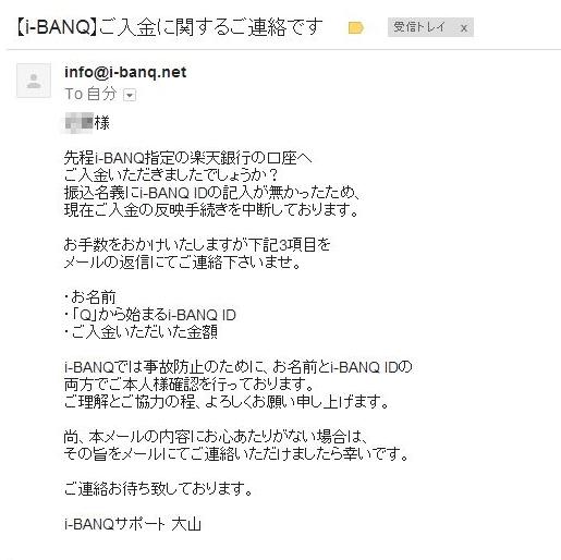 i-BANQで入金06