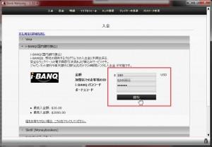 i-BANQで入金11