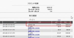 i-BANQで入金12