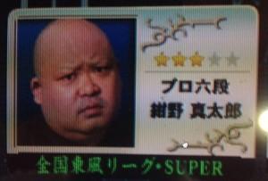 紺野 真太郎