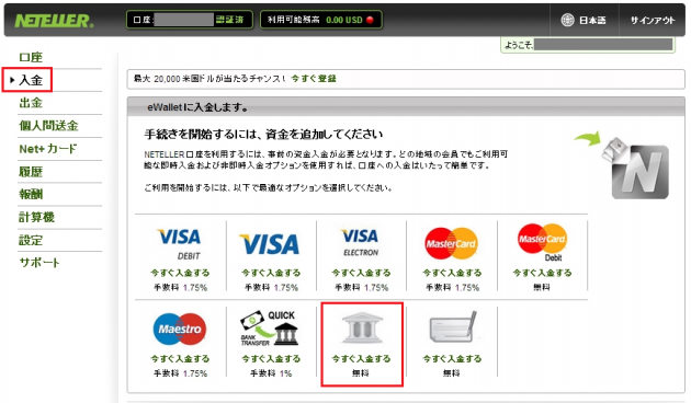 neteller_deposit_banktransfer1