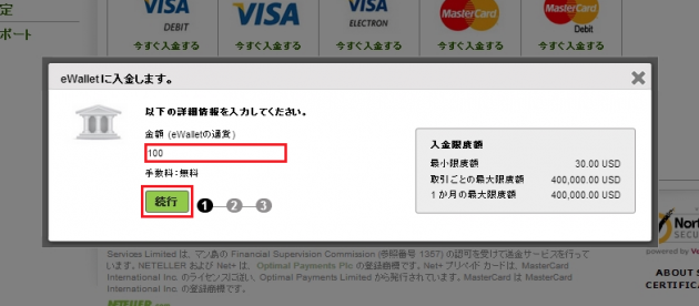 neteller_deposit_banktransfer2