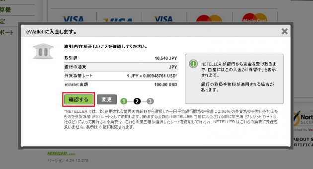 neteller_deposit_banktransfer3