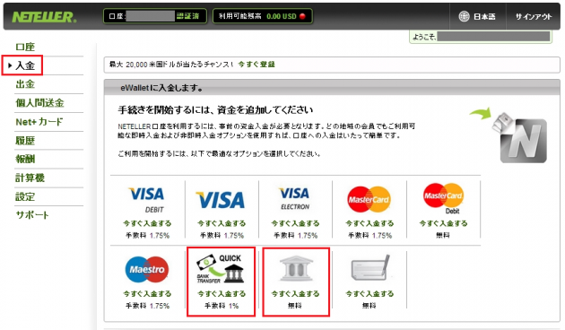 neteller_deposit_method