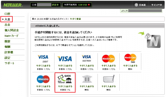 neteller_deposit_quickbanktransfer1