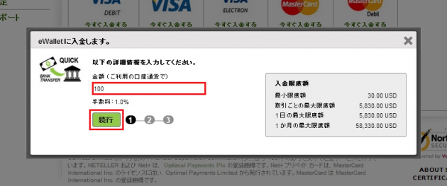 neteller_deposit_quickbanktransfer2