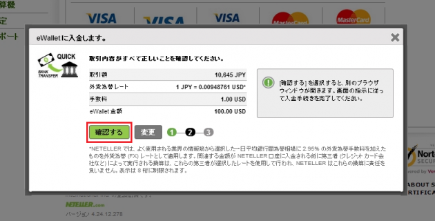 neteller_deposit_quickbanktransfer3