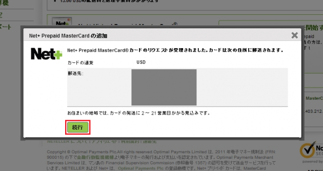 netplus_hakkou3