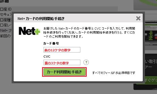 netplus_start2