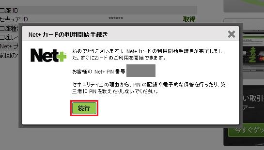 netplus_start3